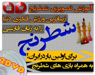 فیلم آموزشی شطرنج