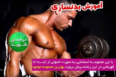 Bodybuilding-1