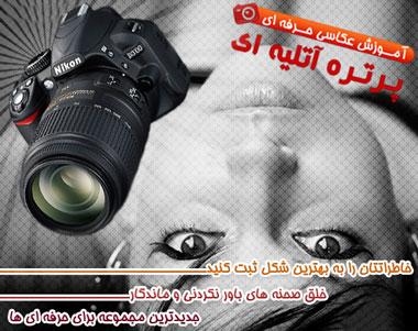 آموزش عکاسی حرفه ای | خرید اینترنتی | Buy-Internet.IRآموزش عکاسی حرفه ای