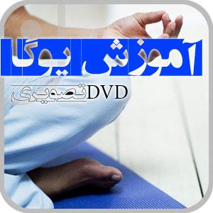 فیلم آموزش یوگا به زبان فارسی