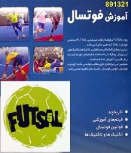 lern-futsal (1)