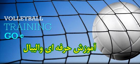 Volleyball-Training (3)