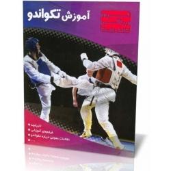 taekwondo (2)