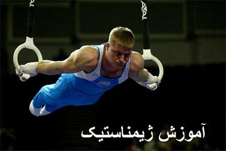 gymnastic12 (1)