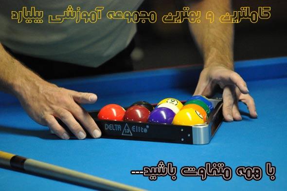 Billiards0 (1)