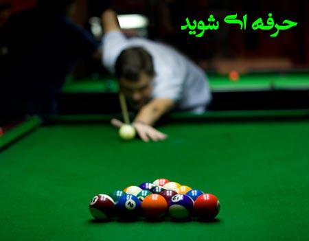 Billiards0 (3)