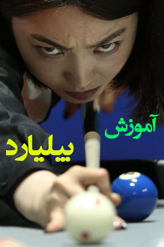 Billiards0 (4)