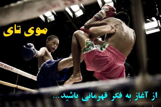 Muay_Thai_Boxing (1)