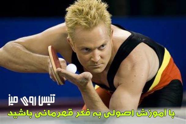 ping-pong3 (1)