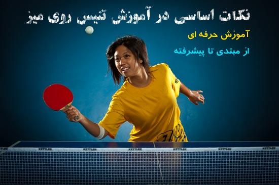 ping-pong3 (3)