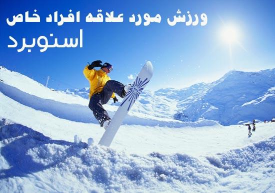 snowboard7 (3)