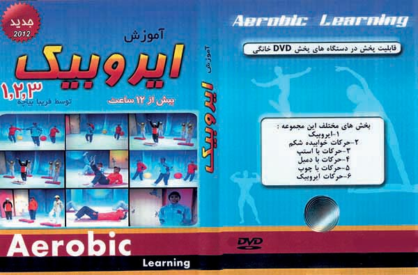 Aerobics (2)