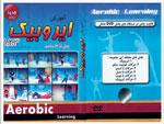 Aerobics033