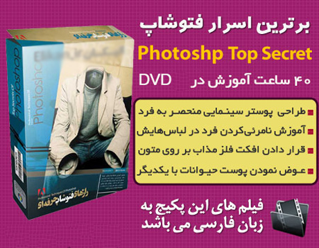 Photoshop Top Secret  (3)