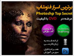 Photoshop-Top-Secret033