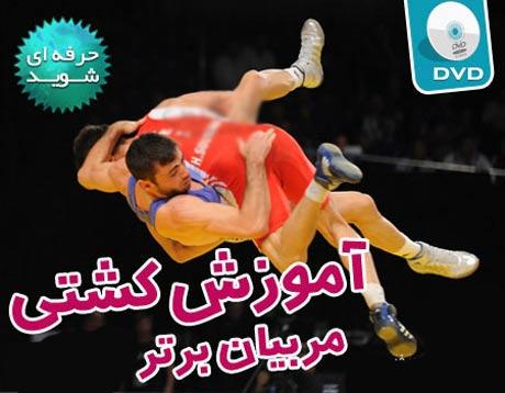 Wrestling (3)