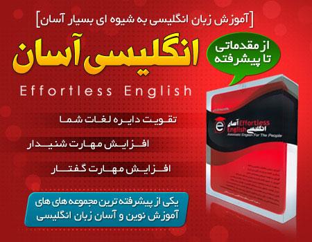 englis-easy