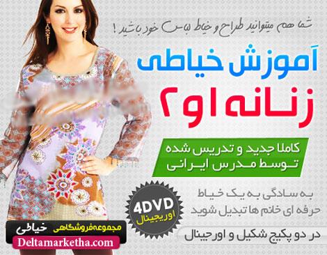 Dressmaker (1)