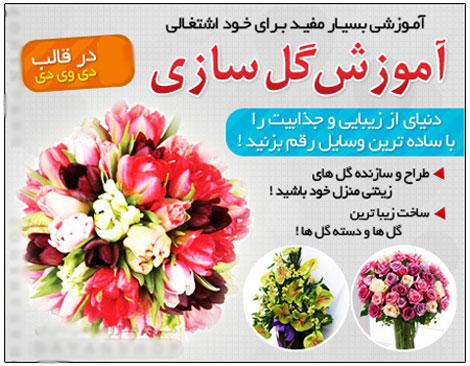 Flowering (1)