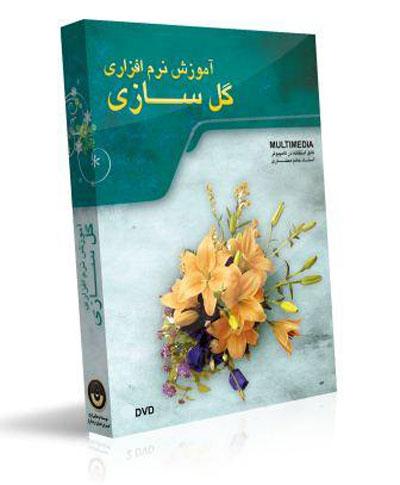 Flowering (2)