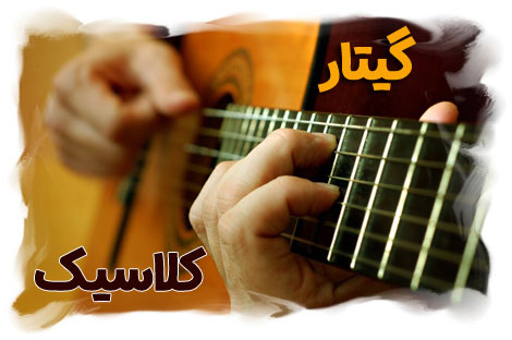 Classical_Guitar (1)