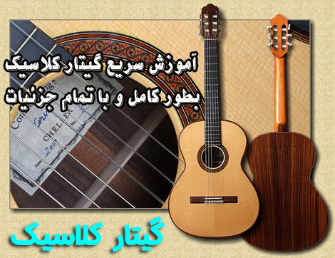 Classical_Guitar (2)