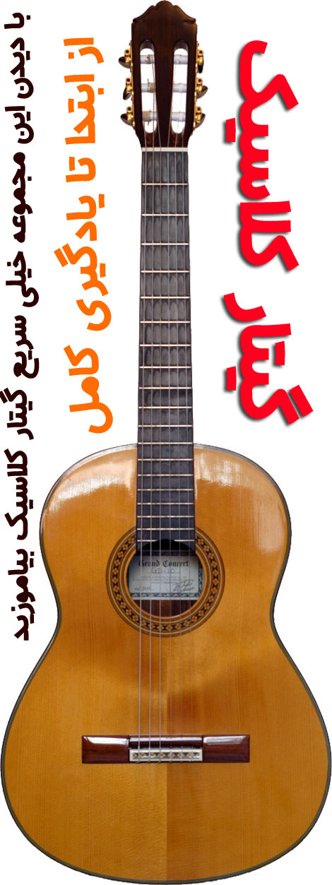 Classical_Guitar (3)