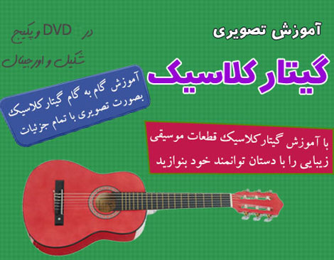 Classical_Guitar (4)
