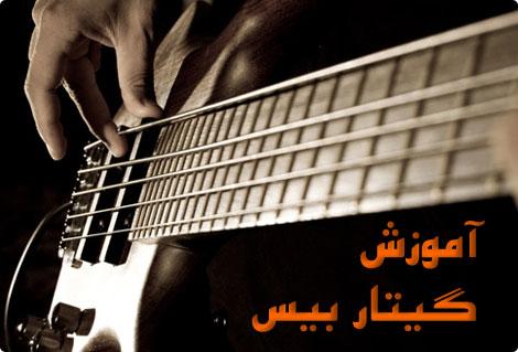 bass-guitar۱ (2)