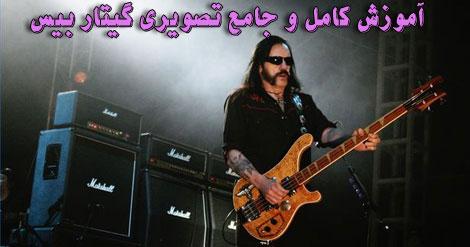 bass-guitar۱ (3)