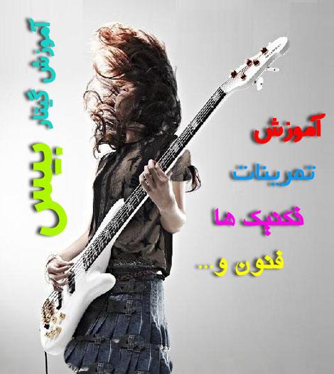 bass-guitar۱ (4)