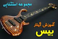 bass-guitar--(0)