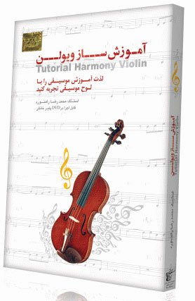 violin-pishrafteh